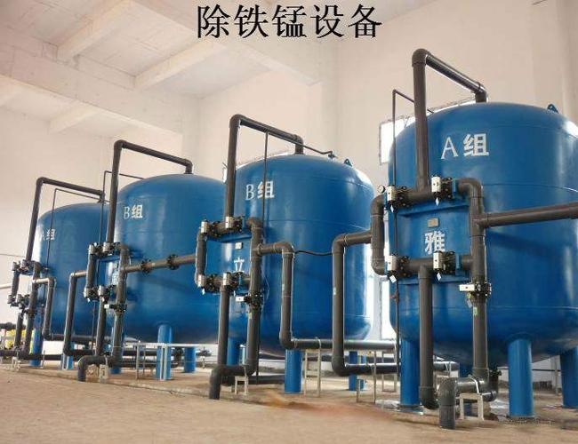 地下水净化除铁锰解决方案
